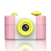 兒童迷你數碼照相機玩具微型攝像機小單反錄像機可拍照生日禮物 YXS完美情人館