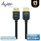 [Avier] Premium HDMI 超高清極速影音傳輸線 1M AVFH2010BKV