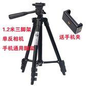 相機支架 1.2米輕便攜數碼照相機三腳架/卡片機/手機自拍架