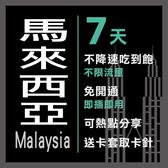 現貨 馬來西亞 新加坡 通用 7天 4G 不降速吃到飽 免開通 免設定 網路卡 網卡 上網卡