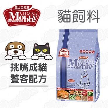 Mobby 莫比 挑嘴貓 專用配方 自然食飼料 3kg X 2包