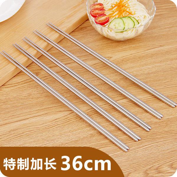 304不銹鋼加長防滑火鍋筷子煮面長筷 家用撈面筷防燙油炸筷 1雙售
