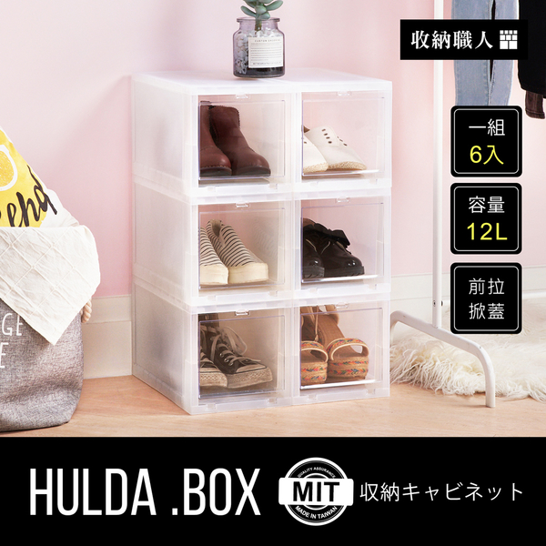 【收納職人】赫爾達前拉式整理箱/置物箱/整理盒(12L/6入)/H&D東稻家居