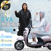 現貨!EVA加寬連身雨衣 一件式雨衣 環保輕便雨衣 成人單車雨衣 機車雨衣 騎車雨具 #捕夢網