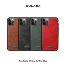 【愛瘋潮】SULADA Apple iPhone 12 Pro Max (6.7吋) 君尚皮紋保護套 手機殼 手機套 保護套