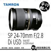 TAMRON (A007) 24-70mm F2.8 Di USD for SONY A 大光圈標準變焦鏡 (3期0利率)【平行輸入】WW