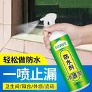 【快速出貨】 滲透型防水補漏噴劑屋頂防漏...