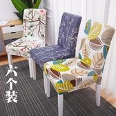 降價兩天 簡約連體彈力椅子套家用酒店餐廳飯店 餐桌椅子套罩布藝