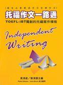 (二手書)托福作文一路通:TOEFL-iBT獨創的托福寫作模板