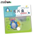 【HFPWP】5折嘗鮮 設計師名片盒卡盒 企鵝外銷歐洲精品NC2-PGSC