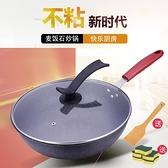 麥飯石炒鍋32cm不黏鍋家用無油煙鐵鍋多功能炒菜電磁爐燃氣灶適用ATF