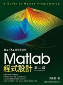 (二手書)Mablab 程式設計 第2版