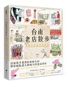 (二手書)台南老店散步:回味本町摩登老時光