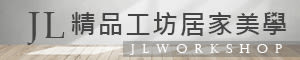 JL精品工坊居家美學