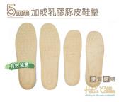 糊塗鞋匠 優質鞋材 C17 台灣製造 5mm 加成乳膠豚皮鞋墊 真皮鞋墊 透氣 吸汗 運動鞋