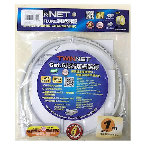 TWINNET Cat.6 1米 高速網路線 鍍金接頭