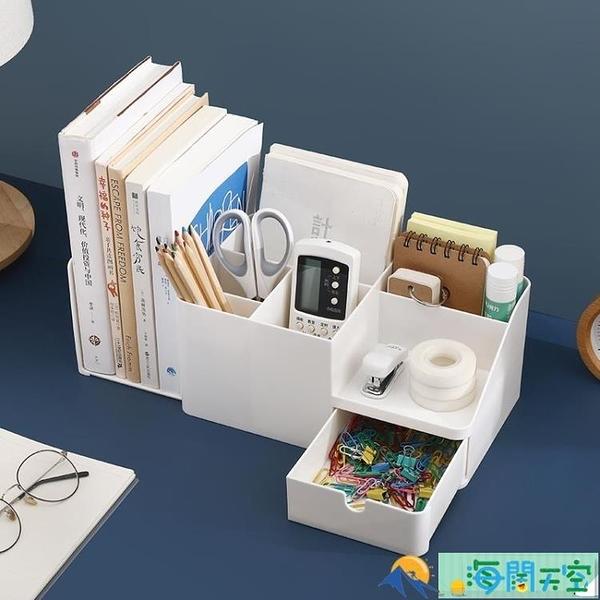 辦公室桌面收納盒子雜物整理書本學生文具書桌桌上宿舍置物架神器【海闊天空】