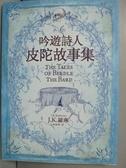 【書寶二手書T5/兒童文學_HNF】吟遊詩人皮陀故事集_J.K.羅琳 , 林靜華