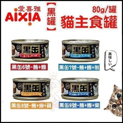 *WANG*補貨中【單罐】日本愛喜雅AIXIA【黑缶】黑罐系列 貓罐頭 80g/罐 多種口味可選 貓主食罐