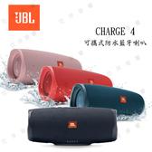 JBL 英大 CHARGE 4 (黑/紅/藍/粉) 可攜式防水藍牙喇叭【公司貨保固+免運】
