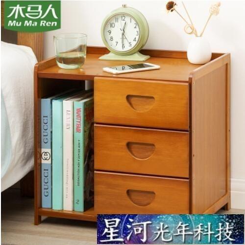 床頭櫃 木馬人床頭櫃子簡約現代迷你小型置物架實木臥室床邊簡易儲物 DF星河光年