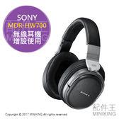 【配件王】日本代購 SONY MDR-HW700 無線 9.1聲道 密閉式耳機 MDR-HW700DS增設用