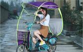 電動車雨棚電瓶車遮陽傘擋風罩自行車防曬傘摩托透明篷  igo  摩可美家