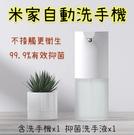 【世明國際】米家自動洗手機 小米有品 自...