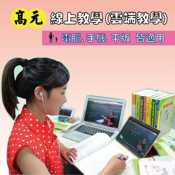 高元 關務特考化工三等全修課程(108行動版)