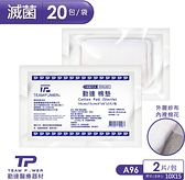 【勤達】純棉紗布棉墊4X6吋-2片裝x20包/袋-A96 吸收褥瘡、傷口分泌物