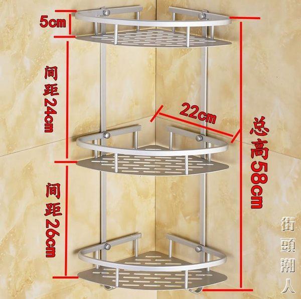 浴室置物架衛生間太空鋁衛浴收納化妝品壁掛轉角架3層三角架  街頭潮人