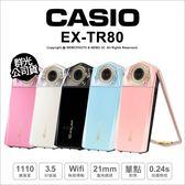 Casio EX-TR80 TR80 群光公司貨 顏色請先詢問庫存★24期免運★薪創數位