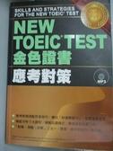【書寶二手書T7/語言學習_MJJ】NEW TOEIC TEST金色證書:應考對策(附MP3)_鄭佩嵐, 上條武