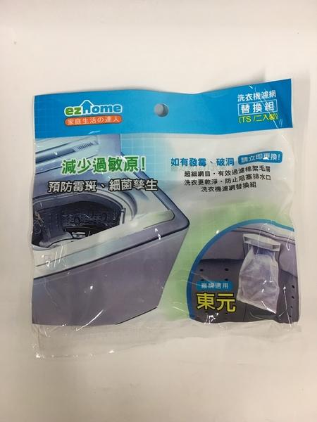 【TECO 東元 / Panasonic 國際】(2入裝) TS   洗衣機濾網/棉絮過濾網