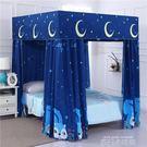 家用床簾遮光臥室床幔成人床圍1.5m米透氣蚊帳一體式擋布床帳加厚qm 依凡卡時尚