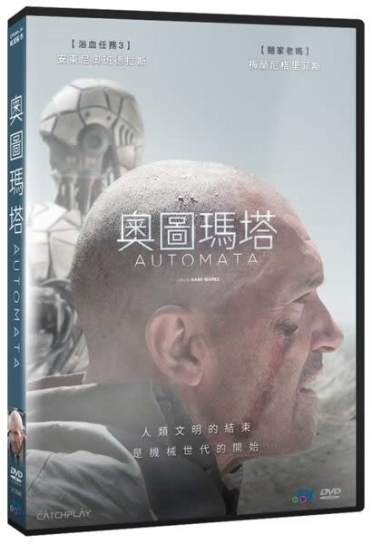 奧圖瑪塔 DVD Automata(購潮8)