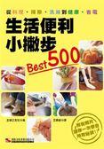(二手書)生活便利小撇步Best500