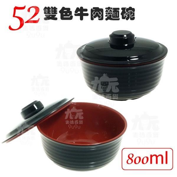 【九元生活百貨】52雙色牛肉麵碗 泡麵碗 碗公