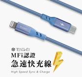 小頭急速充電線USB A / USB C TYPEC LIGHTNING 蘋果快充線48W MFI認證 一體成型不易折斷