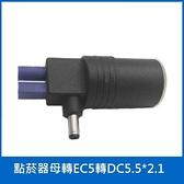 【世明國際】EC5轉點菸器母座轉DC5.5*2.1mmEC5轉換點煙器母座打氣泵轉接頭汽車應急啟動電源轉接線