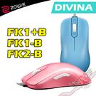[ PCPARTY ] ZOWIE DIVINA 特別版 FK1+-B FK1-B FK2-B 電競滑鼠