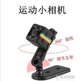 相機 SQ11運動相機防抖高清攝像相機爆款相機  【全館免運】