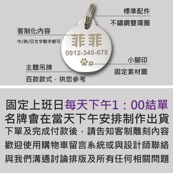【富狗】FulgorJewel 客製寵物吊牌 名牌 不鏽鋼 琺瑯鈴鐺 免費雕刻(限文字)