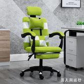 電腦椅家用辦公椅職員椅現代簡約網布椅子升降轉椅學生座椅電競椅 DR8005【男人與流行】