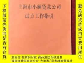 二手書博民逛書店罕見上海市小額貸款公司試點工作指引Y14635 上海市金融服務辦