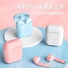 藍芽耳機 真無線藍芽耳機雙耳入耳掛耳式適用蘋果華為oppo小米vivo安卓通用 韓菲兒