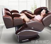 丁閣仕A6L按摩椅家用全自動 多功能太空艙音樂電動全身按摩椅沙發 igo全館免運
