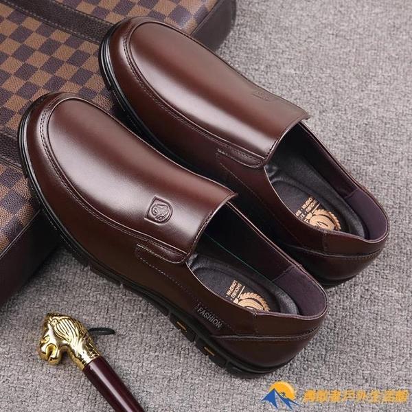 皮鞋男士春季真皮中年人英倫商務休閑一腳蹬中老年軟底爸爸男鞋子【勇敢者】