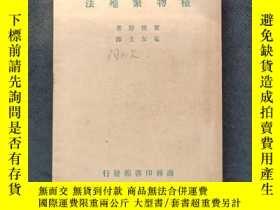 二手書博民逛書店植物繁殖法罕見(1949)(貨a60)Y241420 霍德斯著 商務印書館 出版1949