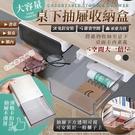 大容量桌下抽屜收納盒 免釘設計 隱形抽屜 隱形收納盒 置物盒 儲物盒【TA0506】《約翰家庭百貨